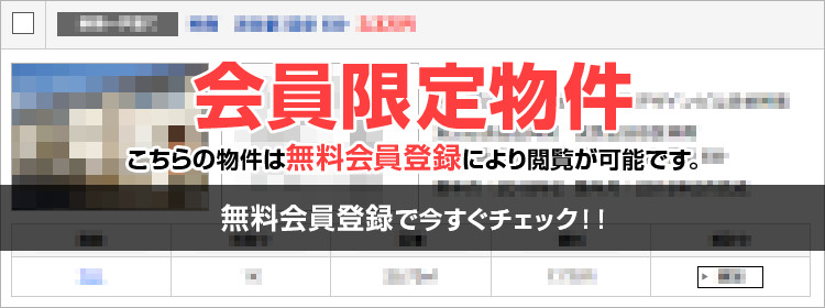 会員限定物件 無料会員登録で今すぐチェック!!